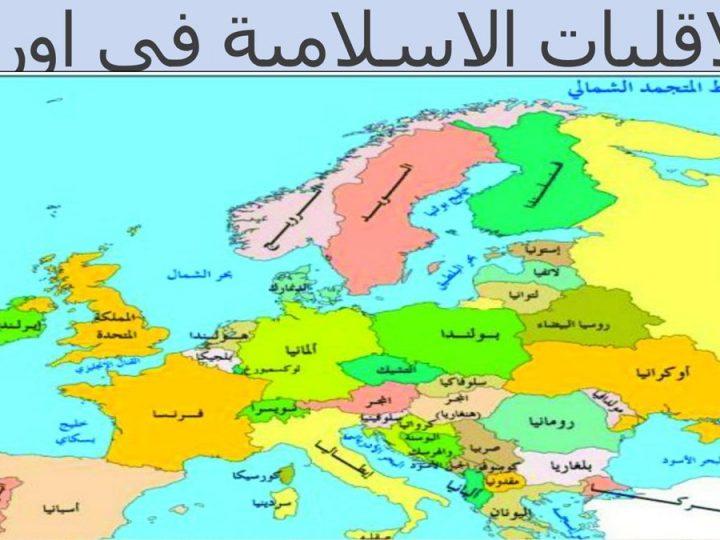 تقرير عن الاقليات الاسلامية في اوروبا