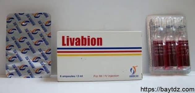 حقن ليفابيون Livabion