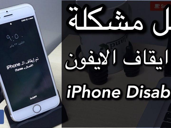 حل مشكلة تم ايقاف الايفون الاتصال ب itunes بدون فورمات