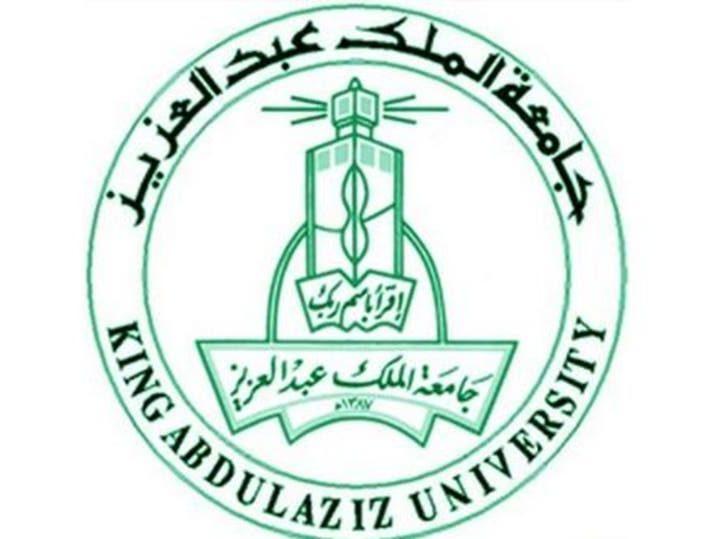دبلومات جامعة الملك عبدالعزيز بعد البكالوريوس