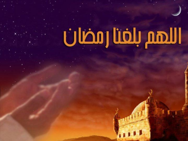 """دعاء """" اللهم بلغنا رمضان واعنا على صيامه وقيامه """""""