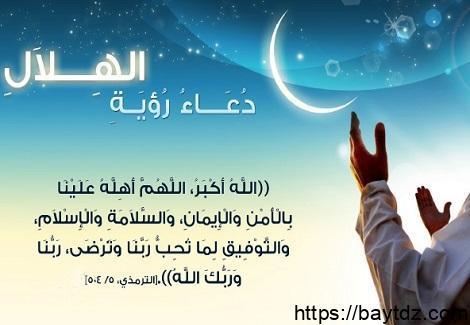 """دعاء رؤية الهلال """" اللهم اهله علينا بالامن والايمان والسلامة والاسلام """""""