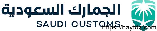 رسوم الجمارك السعودية للبضائع الشخصية و الكمية المسموح بها