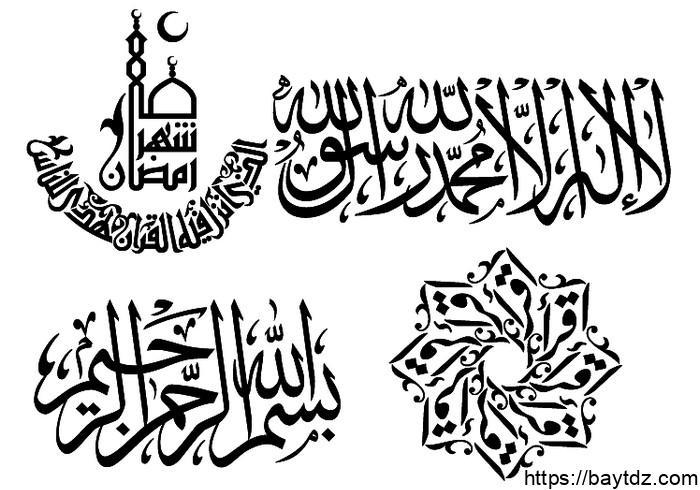 زخارف اسلامية بالخط العربي