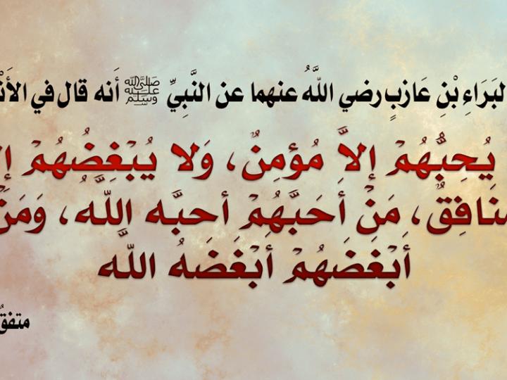سبب حب النبي للانصار