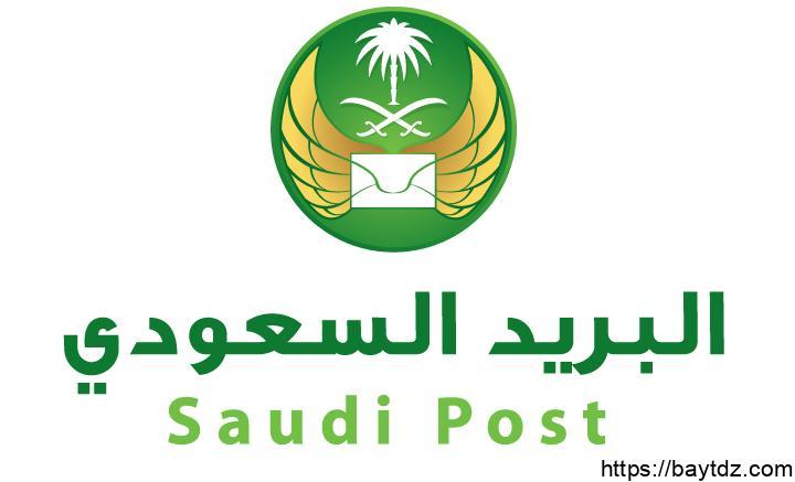 شرح التسجيل و الاشتراك في البريد السعودي واصل