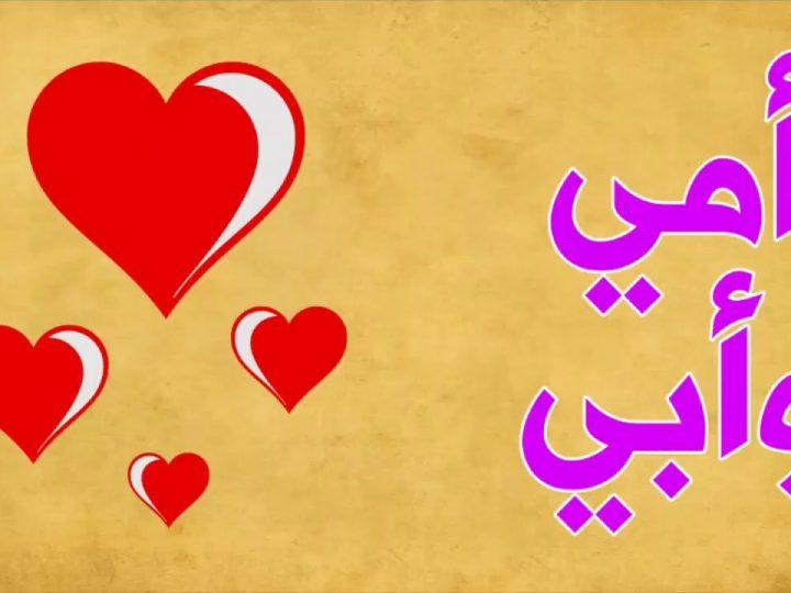 شعر عن الام والاب باللغة العربية
