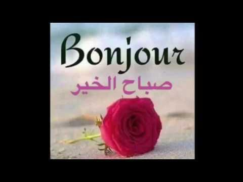 صباح الخير بالتركي و بالكوري وبعدة لغات اخرى