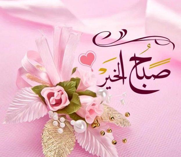 صباح الخير بكل اللهجات العربية