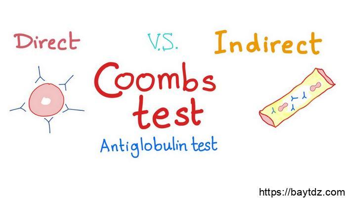 طريقة اجراء اختبار كومبس