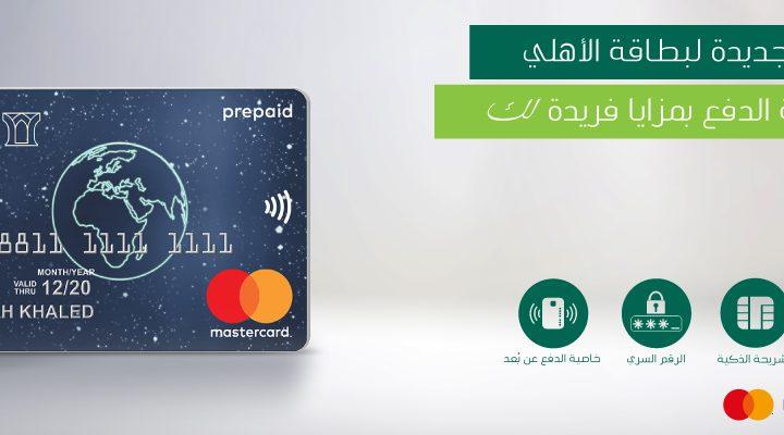 طريقة شحن بطاقة ماستر كارد الاهلي مسبقة الدفع