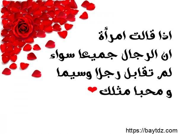 عبارات حب للزوج