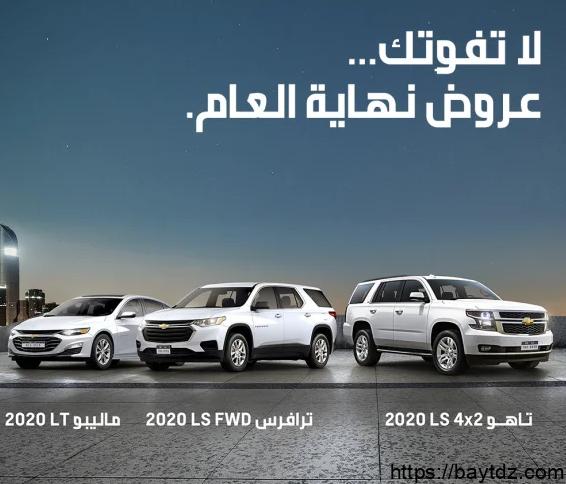 عروض شيفروليه 2020 بمناسبة نهاية العام من وكالة الجميح للسيارات