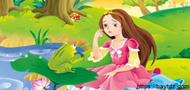 قصة الأميرة والضفدع للأطفال