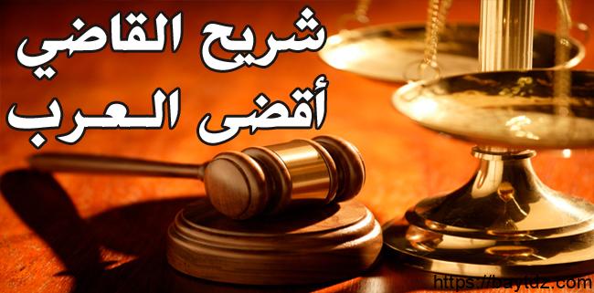 قصص القاضي شريح