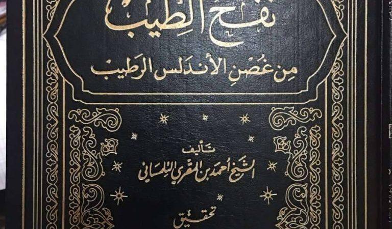 كتب شهاب الدين التلمساني