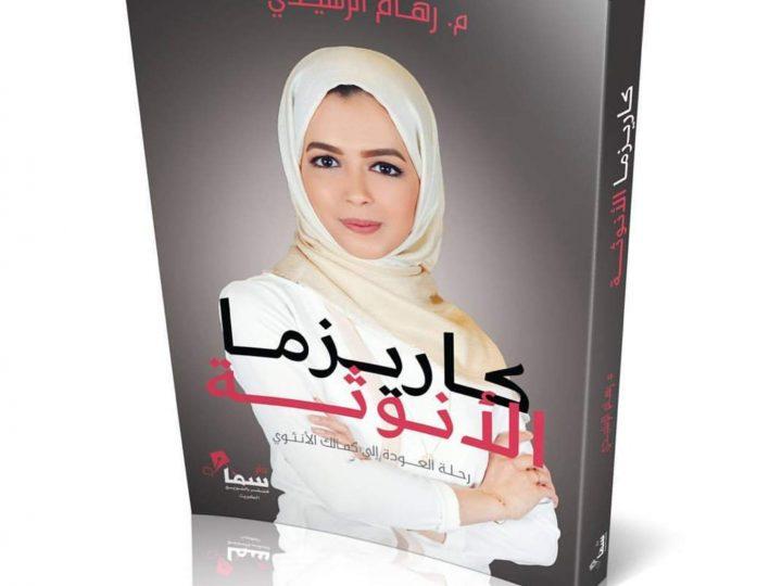مؤلفات رهام الرشيدي