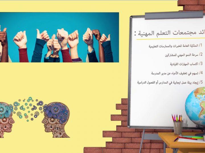 مجتمعات التعليم المهنية