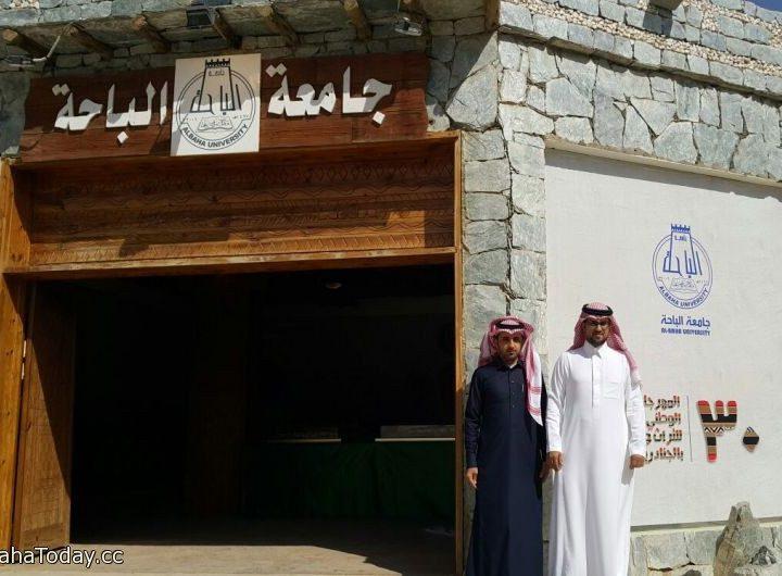 معلومات عن جامعة الباحة