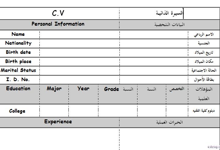 مكتبة لعدة نماذج لـ نموذج سيرة ذاتية عربي انجليزي
