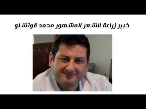 من هو الدكتور محمد جوتشلو