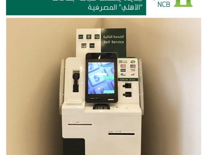 مواقع اجهزة الخدمة الذاتية للبنك الاهلي في الرياض – جدة – المدينة – مكة
