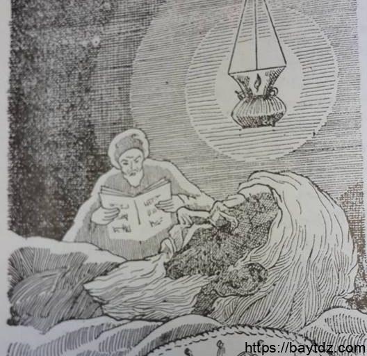 هيئة ملك الموت