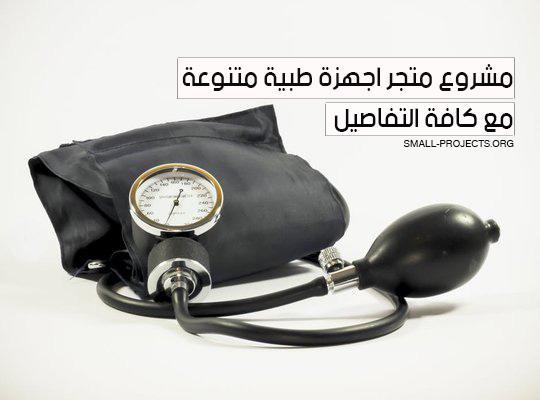 مشروع متجر اجهزة طبية متنوعة مع كافة التفاصيل
