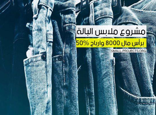 مشروع ملابس البالة برأس مال ٨٠٠٠ وارباح ٥٠٪