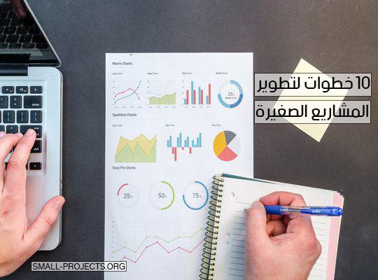10 خطوات لتطوير المشاريع الصغيرة