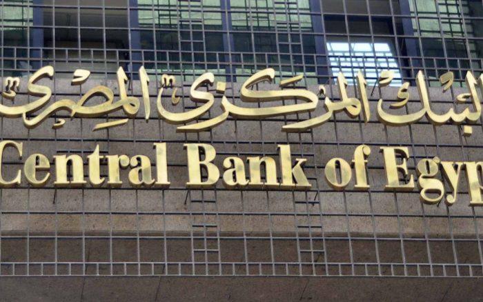 آخر أخبار الفائدة الجديدة من البنك المركزي نوفمبر 2020