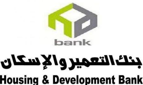 أنواع قروض بنك الاسكان والتعمير وشروطها وفوائدها