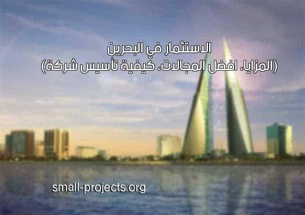 الاستثمار في البحرين بالتفصيل