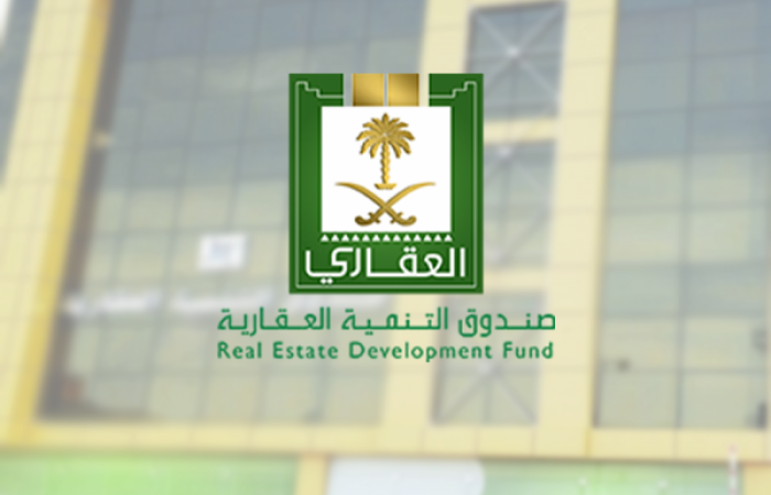 التسجيل في صندوق التنمية العقاري