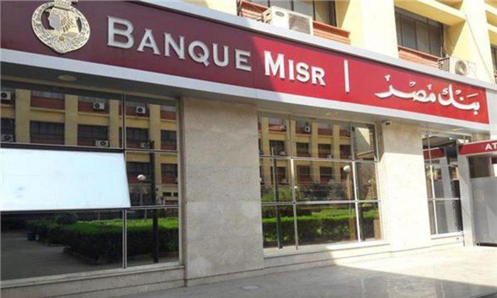 الودائع البنكية ذات العائد الشهري بنك مصر
