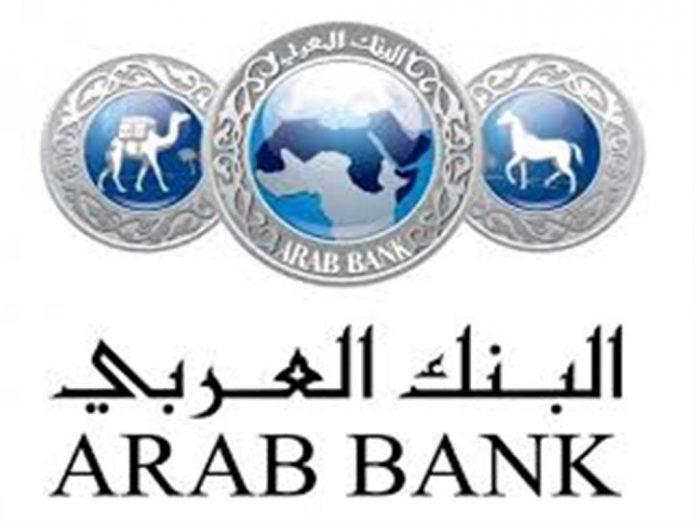 رقم هاتف البنك العربي خدمة العملاء وطرق التواصل الأخرى