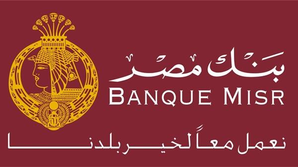 طريقة معرفة رصيدي في بنك مصر عن طريق النت