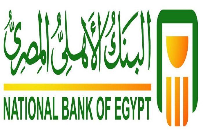 قروض البنك الأهلي المصري بضمان المرتب