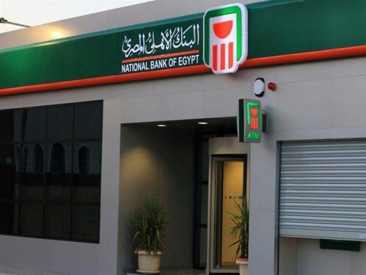 قروض البنك الأهلي المصري للموظفين