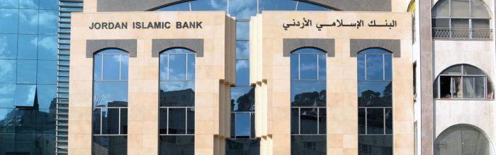 قروض البنك الإسلامي الأردني 2020 مع المزايا والمستندات المطلوبة