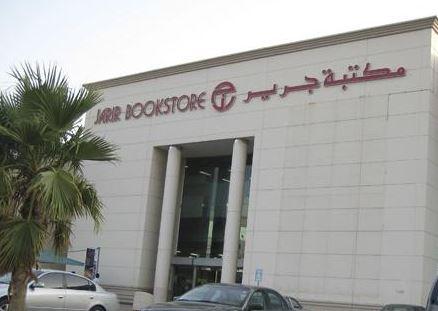 قصة محمد العقيل مالك ومؤسس مكتبة جرير في السعودية