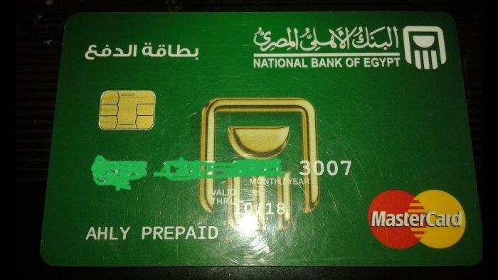 كيفية تفعيل الفيزا كارد البنك الأهلي المصري لأول مرة