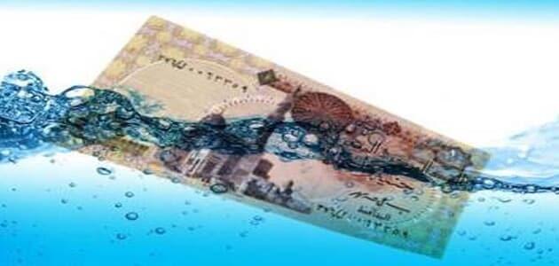 ما معنى تعويم العملة وأهم أسبابه ومخاطره