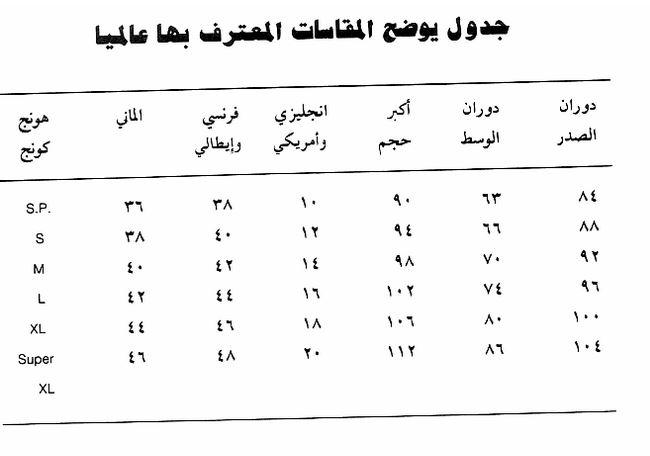 جدول المقاسات