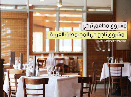 """مشروع مطعم تركي """"مشروع ناجح في المجتمعات العربية"""""""