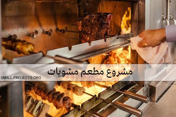 """مشروع مطعم مشويات بكافة التفاصيل """"مشروع مربح في الوطن العربي"""""""