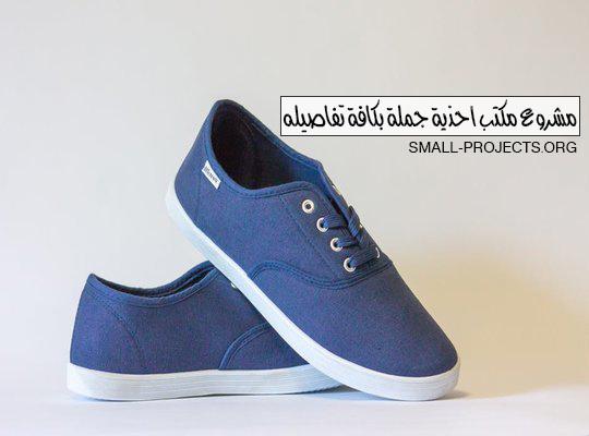 مشروع مكتب احذية جملة بكافة تفاصيله