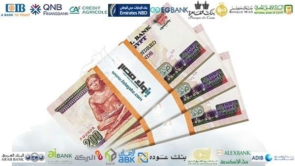 نسبة الفائدة على القروض الشخصية في مصر (أقل 10 بنوك)