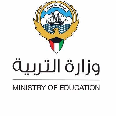 وظائف وزارة التربية بالكويت 2020 لجميع التخصصات مع طريقة التقديم