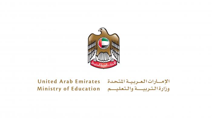 وظائف وزارة التربية والتعليم بالإمارات 2020 للمدرسين وباقي التخصصات مع طريقة التقديم